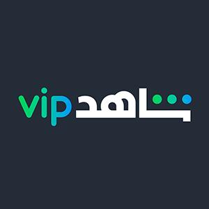 VIP شاهد