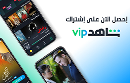 Shahid VIP eGift Card