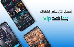 Shahid VIP eGift Card
