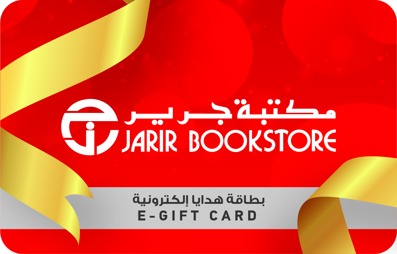 مكتبة جرير - المملكة العربية السعودية بطاقة الهدايا الإلكترونية