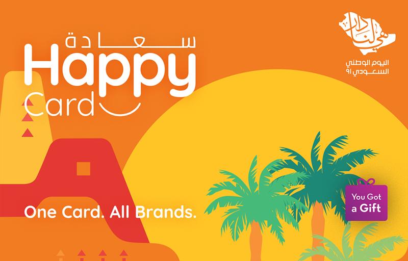 بطاقة السعادة لليوم الوطني السعودي ٩١ بطاقة الهدايا الإلكترونية